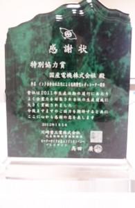 KHI-appreciation-award